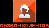Обзвон клиентов в Самаре